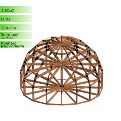Купольный каркас - 50 кв.м. - D7