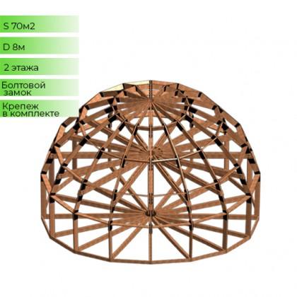 Купольный каркас - 70 кв.м. - D8