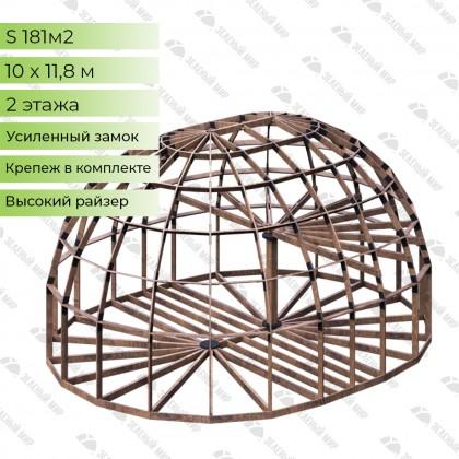 Удлиненный купольный каркас - 181 кв.м. - D10HL (ВЫСОКИЙ)