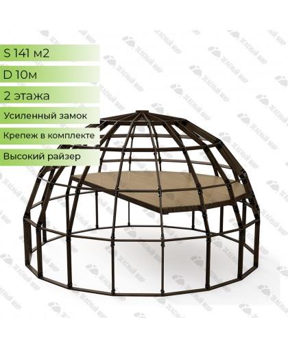 Купольный каркас - 141 кв.м. - D10H (ВЫСОКИЙ)