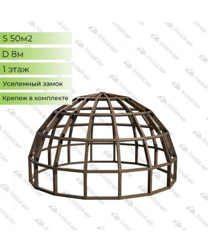 Купольный каркас - 50 кв.м. - D8
