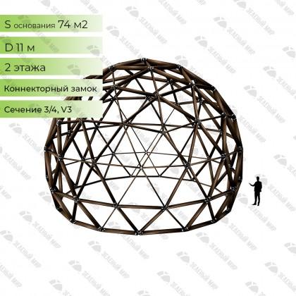 Геодезический купольный каркас - G11 - 73м2, частота V3, сечение 3/4