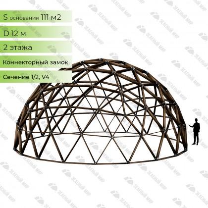 Геодезический купольный каркас - G12 - 111м2, частота V4, сечение 1/2
