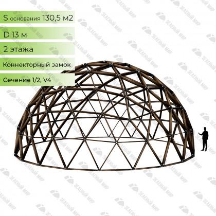 Геодезический купольный каркас - G13 - 130м2, частота V4, сечение 1/2