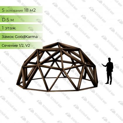 Геодезический купольный каркас - G5 - 18м2, частота V2, сечение 1/2