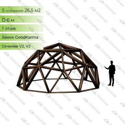 Геодезический купольный каркас - G6 - 26м2, частота V2, сечение 1/2