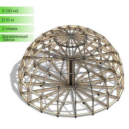 Купольный каркас - 120 м²  - Z10