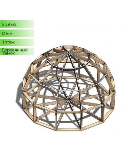 Купольный каркас- 28 м² - Z6