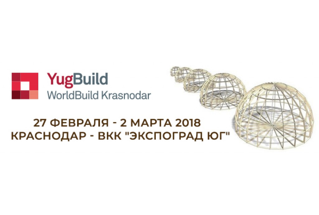 """Приглашаем на выставку ЮГ Билдинг в Краснодаре """"Экспоград Юг"""""""