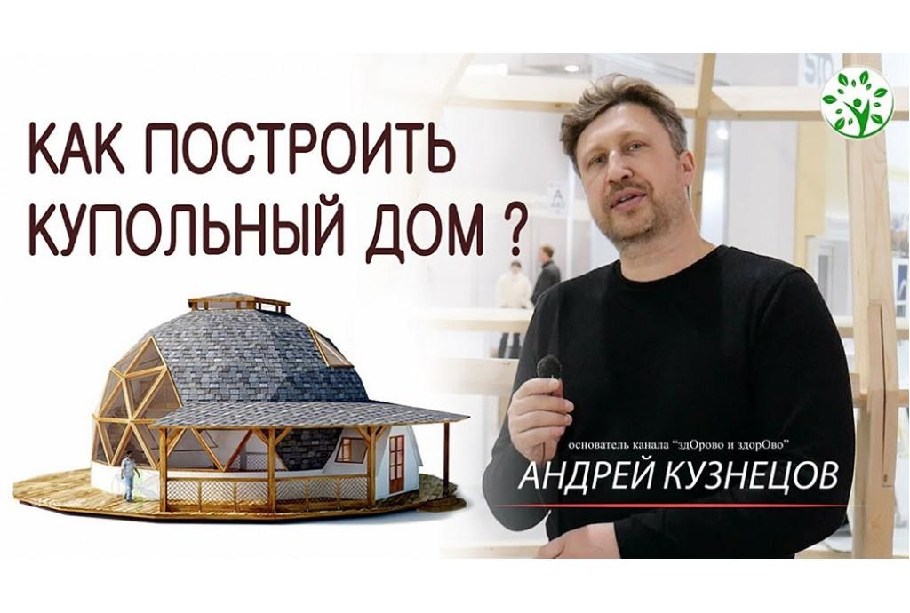Как построить купольный дом? С чего начать? Как всё сделать правильно?