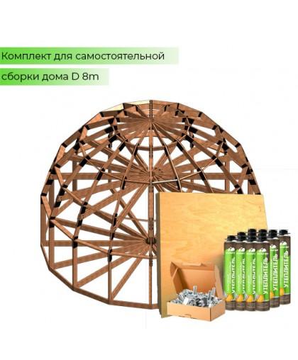 Купольный домокомплект - QD8H - 88 кв.м.