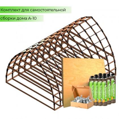 Купольный домокомплект - QA-10 - 225 кв.м.