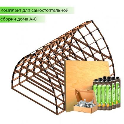 Арочный домокомплект - QA-8 - 140 кв.м.