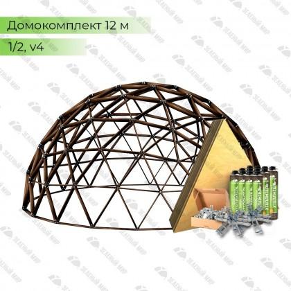 Геодезический купольный домокомплект - QG12 - 111м2, частота V4, сечение 1/2
