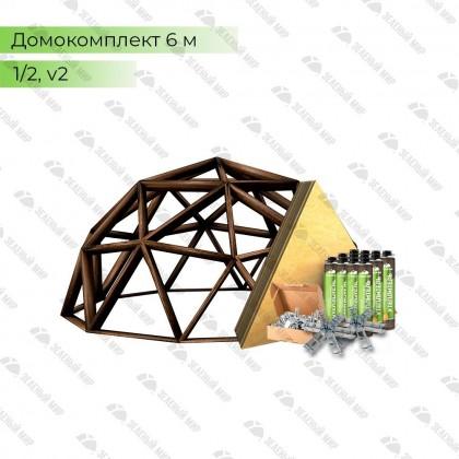 Геодезический купольный домокомплект - QG6 - 26м2, частота V2, сечение 1/2