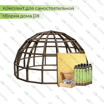 Купольный домокомплект - QD8 - 50 кв.м.