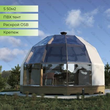 Купольный домокомплект -  GD8 - 50 кв.м.