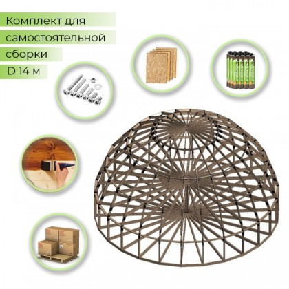Купольный домокомплект - QD14H - 280 кв.м.