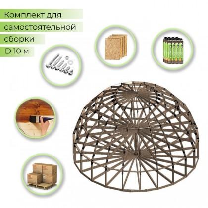 Купольный домокомплект - QD10H - 130 кв.м.