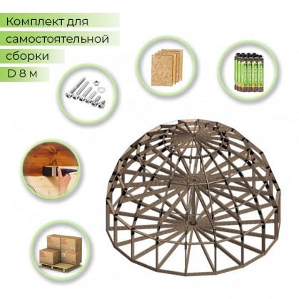 Купольный домокомплект - QD8H - 80 кв.м.