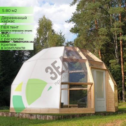 Купольный домокомплект -  GD8H - 80 кв.м.