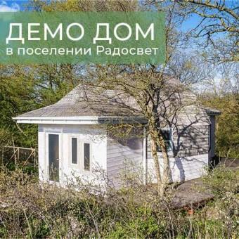 Купольный эко-дом в поселении Радосвет