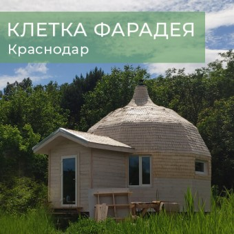 Купольный дом D6H под ключ рядом с Краснодаром