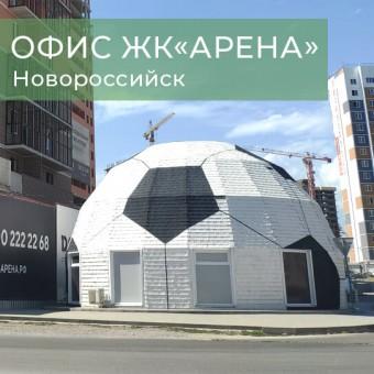 Купольный офис продаж D12H