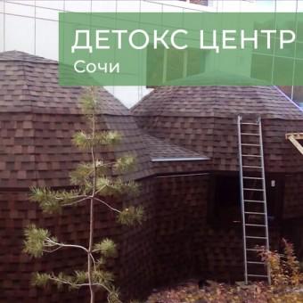 Детокс центр. Два шестиметровых купола